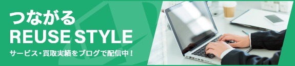 つながるBOXREUSE STYLE ブログで発信中!