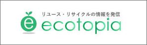リサイクルや環境問題に関するwebメディア-ecotopia(エコトピア)-
