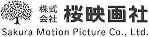 株式会社 桜映画社